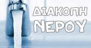 Ο Σύνδεσμος Ύδρευσης Δήμων Λευκάδας &Αιτ/νίας ανακοινώνει ότι την Τρίτη 06 Ιουλίου 2021 θα γίνει γενική διακοπή από τις 23:00 έως τις 06:00 το πρωί της Τετάρτης, λόγω μεγάλης βλάβης