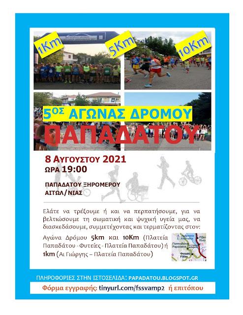Αγώνας δρόμου στην Παπαδάτου Ξηρομέρου :Κυριακή 08/08/2021 και ώρα 19:00.