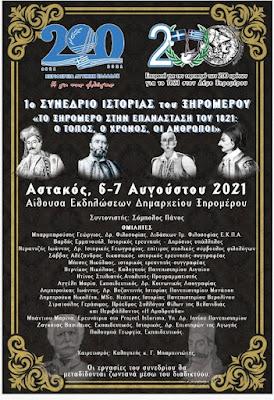 Διοργάνωση 1ου Συνέδριου Ιστορίας του Ξηρομέρου – «ΤΟ ΞΗΡΟΜΕΡΟ ΣΤΗΝ ΕΠΑΝΑΣΤΑΣΗ ΤΟΥ 1821: Ο ΤΟΠΟΣ, Ο ΧΡΟΝΟΣ, ΟΙ ΑΝΘΡΩΠΟΙ».