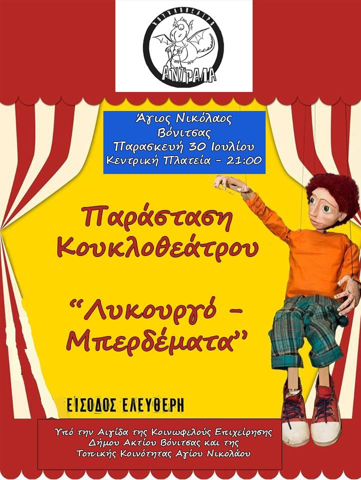 Το κουκλοθέατρο Αντράλα στον Άγιο Νικόλαο Βόνιτσας στις 30 Ιουλίου και στον Δρυμό στις 7 Αυγούστου με την παράσταση «ΛΥΚΟΥΡΓΟ-ΜΠΕΡΔΕΜΑΤΑ»