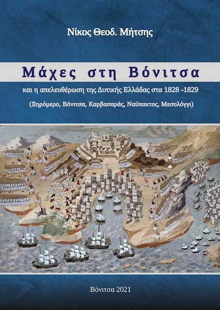 ΝΙΚΟΣ ΜΗΤΣΗΣ:Μάχες στη Βόνιτσα και η απελευθέρωση της Δυτικής Ελλάδας στα 1828 -1829 ( Ξηρόμερο, Βόνιτσα, Καρβασαράς, Ναύπακτος, Μεσολόγγι)