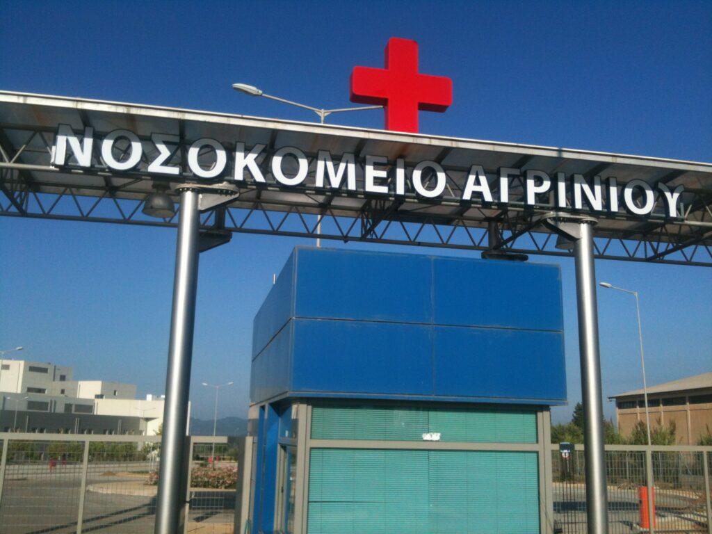 Απάντηση σε Βαρεμένο: «γιατί το Νοσοκομείο Αγρινίου δεν δικαιούται να διαθέτει αντιοφικό ορό»