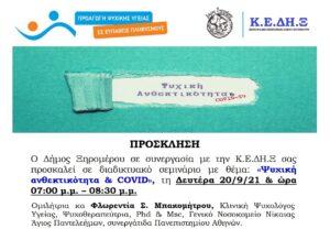 Δήμος Ξηρομέρου: Διαδικτυακό σεμινάριο με θέμα «Ψυχική ανθεκτικότητα & COVID»