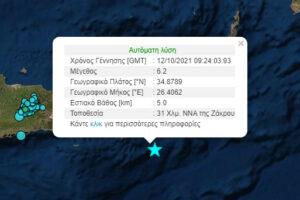 Σεισμός τώρα 6,2 Ρίχτερ στην Κρήτη